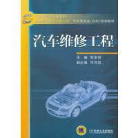【旧书二手书8成新】汽车维修工程 张金柱 机械工业出版社 9787111164326