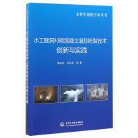 水工隧洞衬砌混凝土温控防裂技术创新与实践(水科学前沿学术丛书)