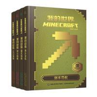 我的世界(4册)全套装4册 新手导航+红石指南+建筑指南+战斗指南