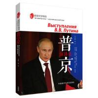 【正版二手书9成新左右】普京演讲集 (俄罗斯)普京,黄攻 外语教学与研究出版社