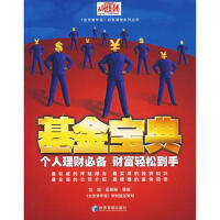 【二手书8成新】基金宝典 范辉,吴琳琳 经济管理出版社