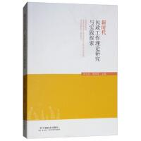 【二手书8成新】新时代民政工作理论研究与实践探索 宋文星,曹国英 中国社会出版社