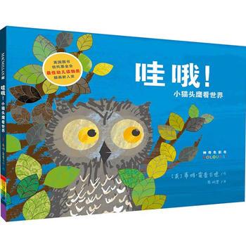麦克米伦世纪童书:哇哦!小猫头鹰看世界(精装绘本) (英) 蒂姆·霍普古德作 9787539182421