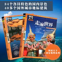 正版走遍中国旅游书籍中国最zui美的100个地方全2册走遍世界感受山水奇景民俗民情图说天下国家地理世界自助游旅游旅行指南