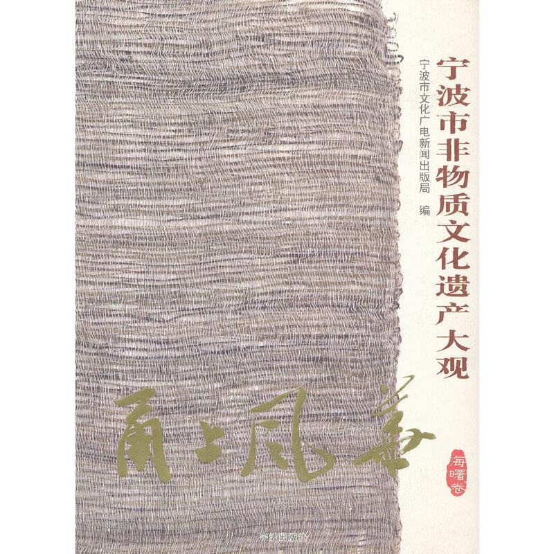 甬上风华——宁波市非物质文化遗产大观-海曙卷