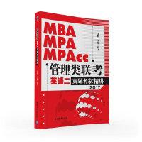 MBA、MPA、MPAcc管理类联考英语二真题名家精讲