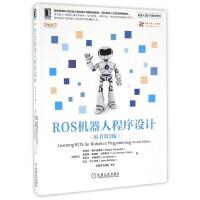 ROS机器人程序设计(原书第2版)/机器人设计与制作系列