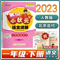 新版2021春黄冈小状元语文详解一年级/1年级语文下册RJ人教版同步讲解类