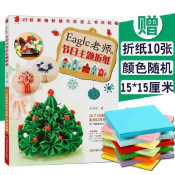 大全立体手工制作红包袋元宵灯笼康乃馨圣诞树生日蛋糕趣味折纸书籍