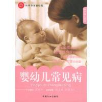婴幼儿常见病――快乐育儿系列/幸福2+1,中国人口出版社,陆芬,