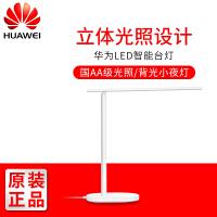 Huawei/华为智选LED读写台灯 AA级立体双光源 减蓝光 消频闪 抗疲劳 智能家居APP远程操控
