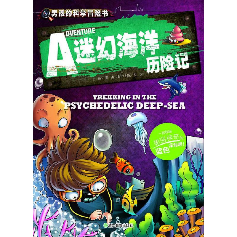 男孩的科学冒险书:迷幻海洋历险记一次扣人心弦的荒野探秘,一趟让所有男孩欲罢不能的冒险之旅!