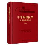 中华影像医学・中枢神经系统卷(第3版/配增值)