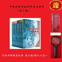 中国改革开放40年丛书(全7卷)
