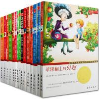 一百条裙子 国际大奖小说系列升级版 全套15册 苹果树上的外婆/风之王 二三四五年级中小学生课外阅读书籍 8-10-1