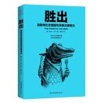 [二手旧书9成新]胜出:非掠夺社交智慧与共享式领导力,[美]琳达・科汗,陈栋,9787505742192,中国友谊出版