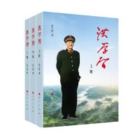 洪学智(全三册)