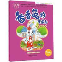 香香兔的重要事 9787110097823 科学普及出版社 苏梅
