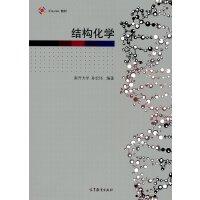 全新正版iCourse 教材:结构化学 孙宏伟 9787040466164 高等教育出版社