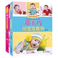 全2册 郑玉巧育儿经系列 教妈妈喂养 给宝宝看病 郑玉巧育儿理念书籍婴幼儿宝宝辅