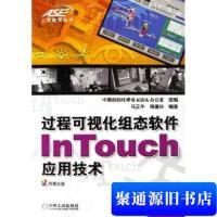 【旧书二手书9成新】过程可视化组态软件InTouch应用技术