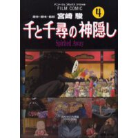 现货 进口日文 电影漫画版 千与千寻 千と千�い紊耠Lし�DSpirited away 4