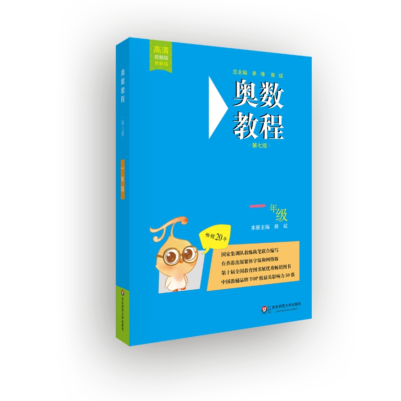 华东师大:奥数教程·一年级(第七版)