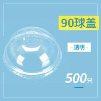 【好货优选】一次性奶茶杯90口径500/700ml加厚网红果汁冷饮透明塑料杯子带盖