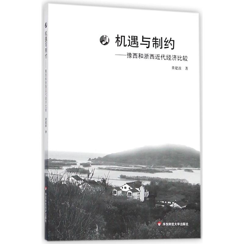 机遇与制约:豫西和浙西近代经济比较