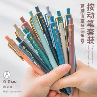 三年二班の中性笔复古色学生用彩色按动式水笔做笔记手帐专用彩笔套装马卡龙ins日系0.5mm莫兰迪高颜值多色笔