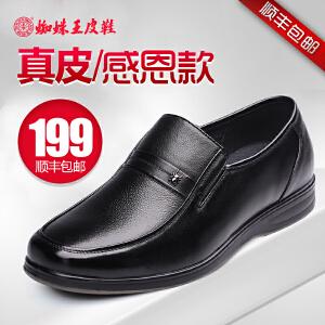 蜘蛛王男鞋正品春季新款真皮圆头商务正装男士皮鞋子男单鞋牛筋底