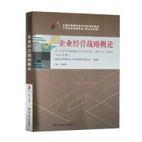 【正版】自考教材 00151 企业经营战略概论 2018年版 白瑷峥 中国人民大学出版社