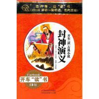 开车读古典小说-封神演义(10CD装)
