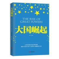 【二手书8成新】大国崛起(图文版 朱东来 北京联合出版公司