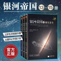 银河帝国:帝国三部曲 13-15册 (新版) 银河帝国系列帝国三部曲长篇科幻外国小说 星球大战