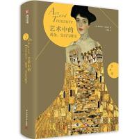艺术馆・艺术中的黄金、宝石与珠宝 探索艺术作品中珠宝的隐含意义 诠释珠宝美学艺术史 解读艺术 艺术书
