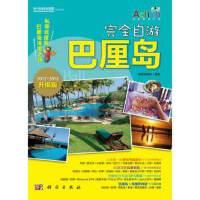 完全自游巴厘岛(全彩)(全面的自助旅游手册)