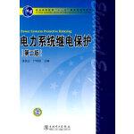 """普通高等教育""""十一五""""国家级规划教材 电力系统继电保护(第二版)"""