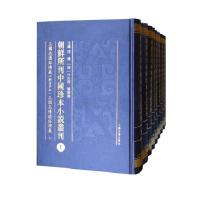 朝鲜所刊中国珍本小说丛刊