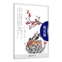 中国画入门――梅花篇