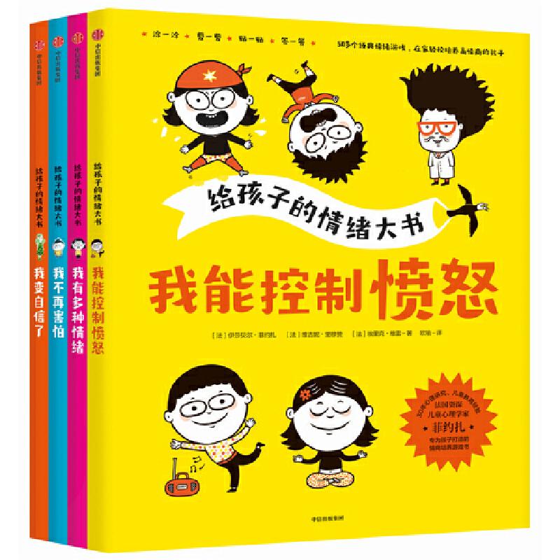 给孩子的情绪大书 法国资深儿童心理学家菲约扎,30年儿童心理研究及教育经验,专为孩子精心编撰。帮助孩子学会掌控情绪,获得强大内心。在家轻松培养高情商的孩子,为孩子提供受益一生的生存智慧。