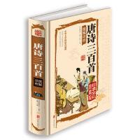 正版 唐诗三百首图解详析(超值全彩珍藏版)