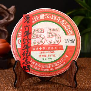 【整提7片一起拍】2006年中茶 55周年纪念饼 357克片