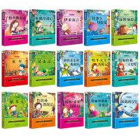 全套15册一年级课外阅读带拼音 二三年级课外书必读班主任推荐海底两万里小学生版正版儿童书籍6-12周岁故事书少儿读物7