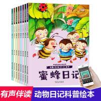 全套8册蚯蚓的日记绘本 非注音版儿童故事书籍一年级2二年级必读幼儿园中班大班适合3-4-5-6-7-8-10-12岁的课