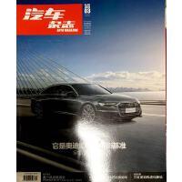 【2019年8月现货】 汽车杂志2019年8月总第465期 CVT完全攻略/华晨宝马 325Li/东风日产轩逸1.6L