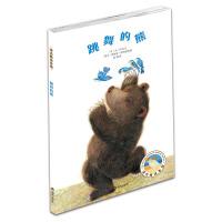 跳舞的熊 漂流瓶绘本馆精装图画书 0-3-4-5-6-7周岁绘本故事书儿童情商培养畅销书籍幼儿园小学课外书明天出版社