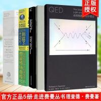 走进费曼丛书5册 QED光和物质的奇妙理论+相对论+不休止的鼓声+一个平民科学家的思想+别逗了费曼先