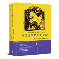 查拉图斯特拉如是说原版尼采弗里德里希威廉尼采的书全集哲学书美学散文人生大智慧哲学思想外国哲学美学入门心理学西方学术