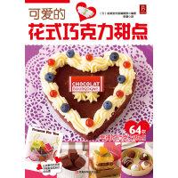 可爱的花式巧克力甜点(幸福的巧克力甜点64款;让恋爱中的女孩子都能实现自己的心愿)